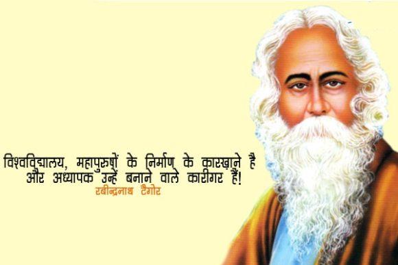 Rabindranath Tagore Quotes from Gitanjali