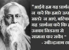 Rabindranath Tagore Quotes in Hindi