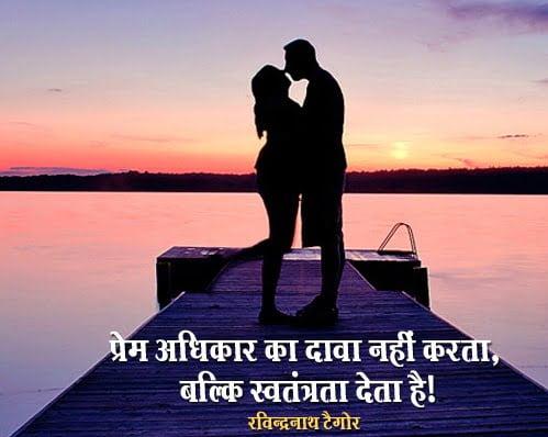 Rabindranath Tagore Quotes on Love in Hindi