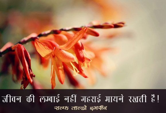 Ralph Waldo Emerson Quotes on Life in Hindi Pics