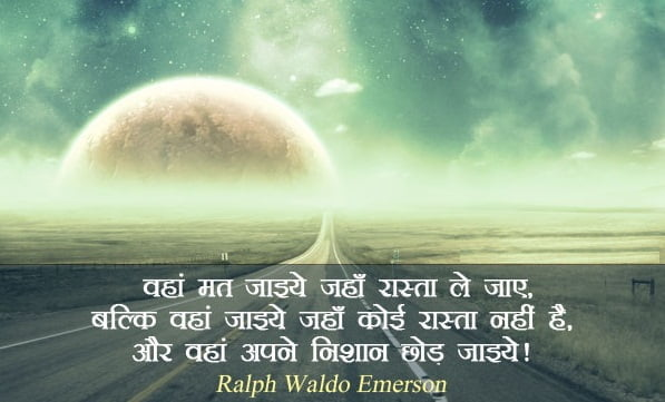 Ralph Waldo Emerson Quotes On Nature In Hindi