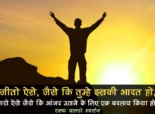 Ralph Waldo Emerson Quotes on Sports in Hindi Images