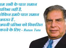Ratan Tata Quotes & Thoughts in HIndi with Images