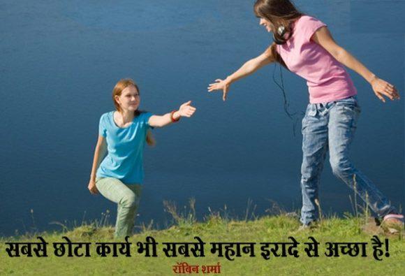 Robin Sharma Motivational Quotes in Hindi