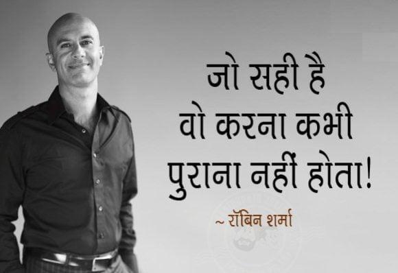 Robin Sharma Quotes On Hardwork in Hindi