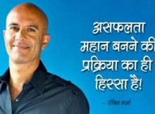 Robin Sharma Quotes On Success in Hindi