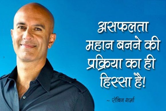 Robin Sharma Quotes On Success in Hindi