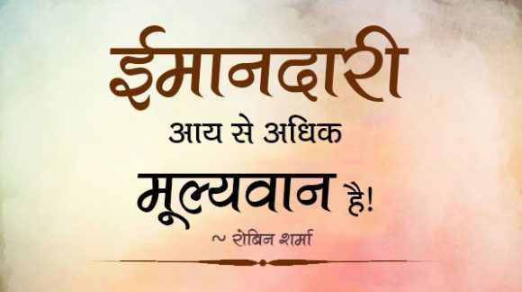 Robin Sharma Quotes Wise Person in Hindi