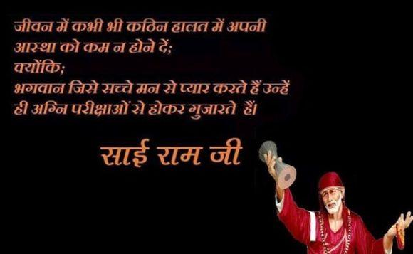 Sai Baba Anmol Vichar - साईं बाबा के अनमोल विचार