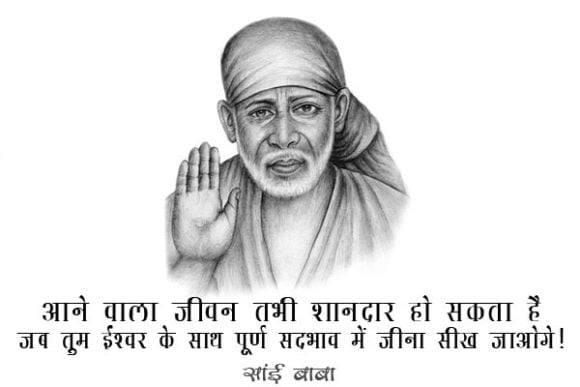 Sai Baba Quotes on Life with Photo