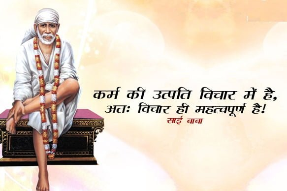Sai Baba Quotes on Work & Business with Wallpaper