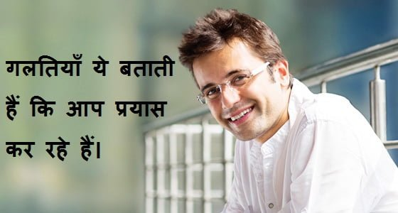 Sandeep Maheshwari Famous Quotes and Images