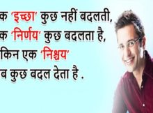 Sandeep Maheswari Motivational QUotes Pic