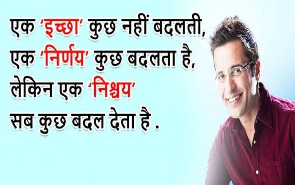 Sandeep Maheswari Motivational QUotes Pic