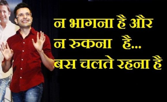 Sandeep Maheswari Quotes in Hindi with Images Picture