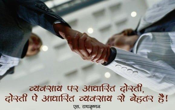 Sarvepalli Radhakrishnan Quotes on Relation in Hindi with Images