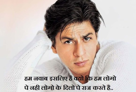 Shahrukh Khan Life Changing Quotes in Hindi - शाहरुख खान के अनमोल विचार