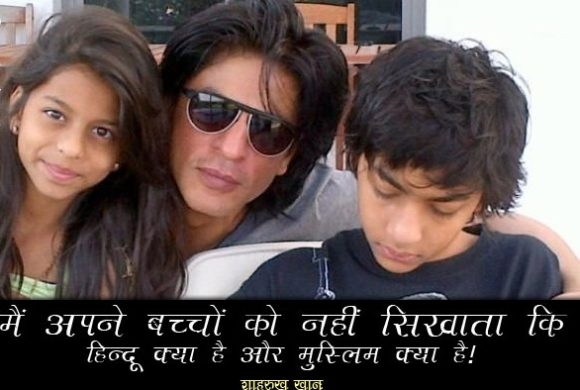 Shahrukh Khan Quotes in Hindi - Sayings Thoughts