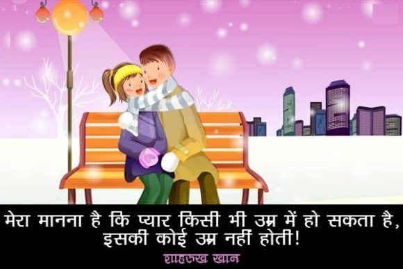 Shahrukh Khan Quotes on Love in Hindi