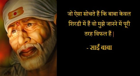 Shirdi Sai Baba Quotes in Hindi with Images