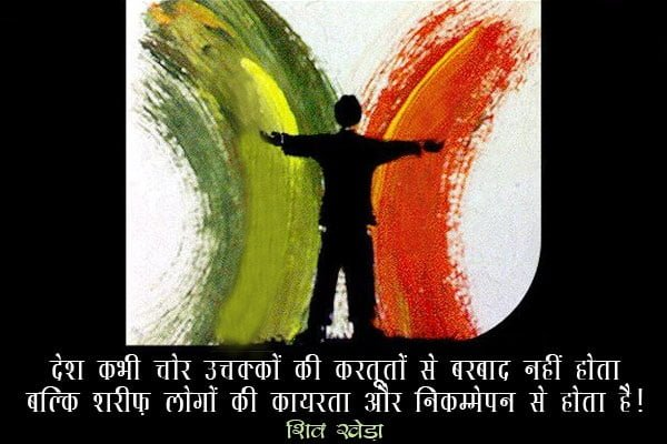 Shiv Khera Quotes On Patriotism in Hindi