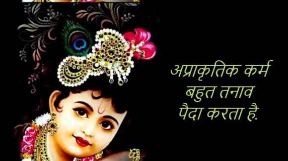 Shree Krishna Quotes Anmol Suvchar Hindi