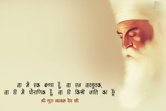 Shri Guru Nanak Dev Quotes in Hindi WIth Pics