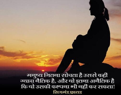 Sigmund Freud Best MotivationalQuotes in Hindi