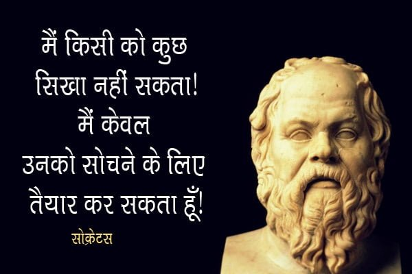 Socrates Hindi Sayings & Thoughts Images
