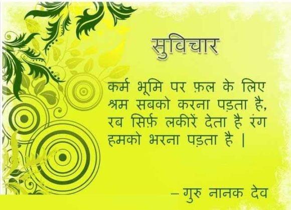 Sree Guru Nanak Dev Ji Ke Anmol Vichar - Suvichar