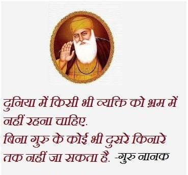 Sree Guru Nanak Dev Ji Quotes in Hindi