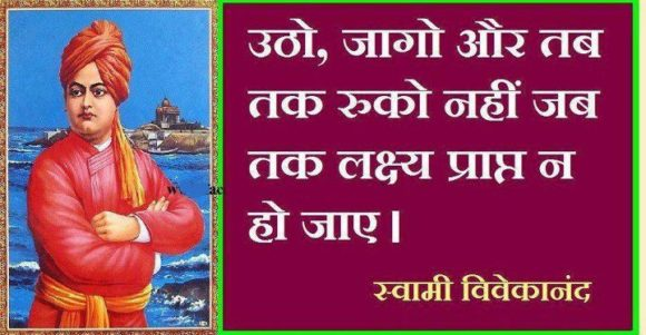 Swami Vivekananda Inspiring & Motivational Quotes In Hindi