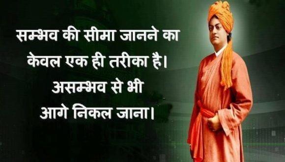 Swami Vivekananda Inspiring & Motivational Thoughts In Hindi