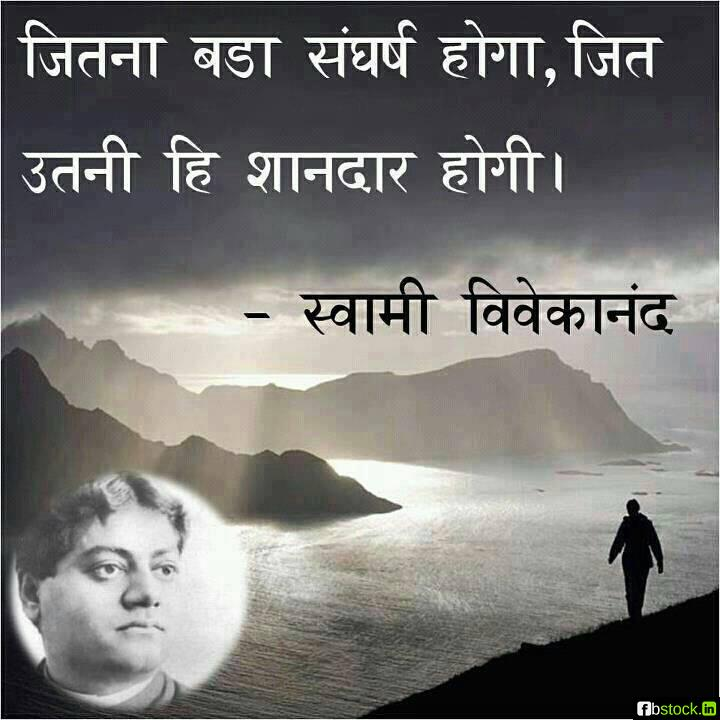 Swami Vivekananda Inspiring & Motivational Quotes (Thoughts) In Hindi
