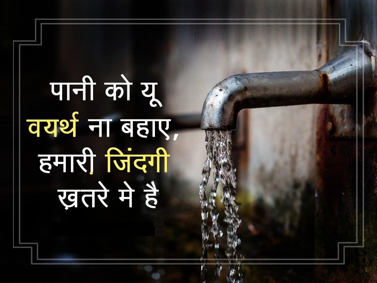 जल संरक्षण पर नारे - Save Water Slogans In Hindi