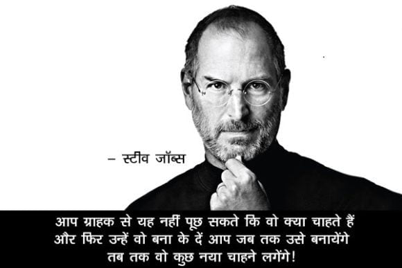 स्टीव जॉब्स अनमोल विचार Steve Jobs Hindi Quotes Anmol Vichar