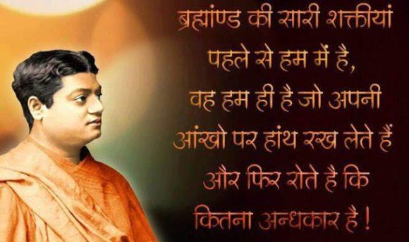 स्वामी विवेकानंद के अनमोल विचार Swami Vivekanand Anmol Vichar Vachan