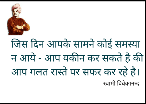 एकाग्रता पर अनमोल विचार - Hindi Quotes on Concentration