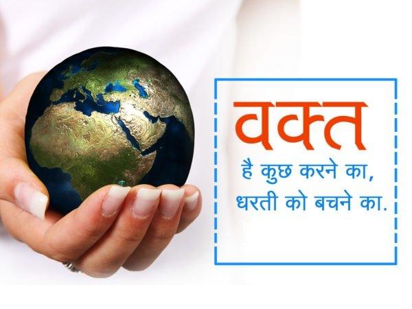 ग्लोबल वार्मिंग पर नारे पोस्टर