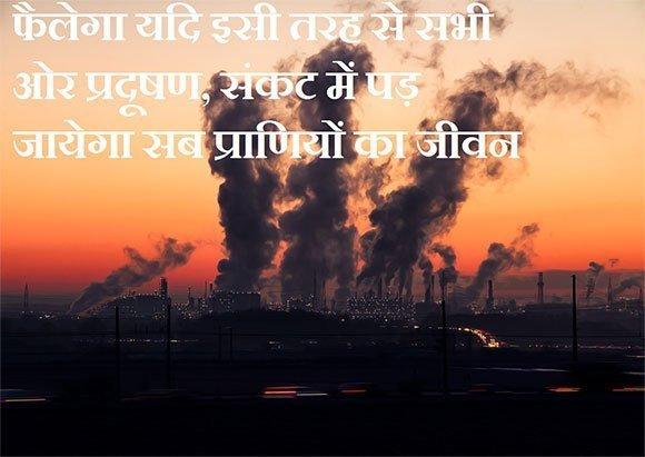 प्रदूषण पर नारे pollution slogan in hindi
