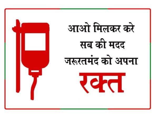 रक्तदान पर हिंदी स्लोगन