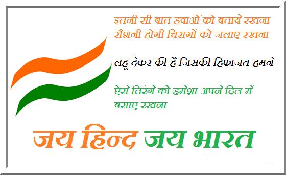 १५ अगस्त स्वत्रंता दिवस पर हिंदी कविताएं