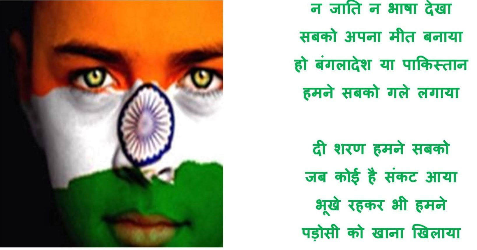 15 August Independence Day Poems in Hindi