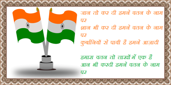 26 Jan Quotes Wishes In Hindi