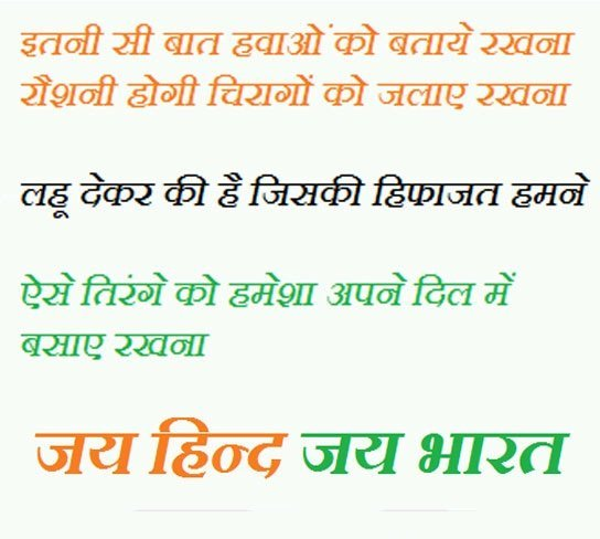 26 Jan Republic Day Quotes in Hindi