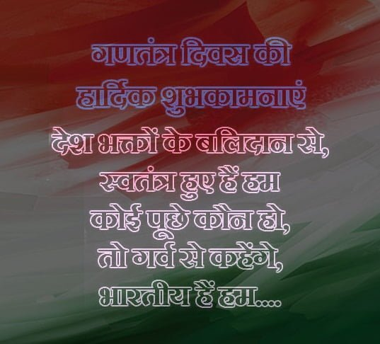 26 January Republic Day Quotes in Hindi with Pic