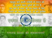 26 January Slogan In Hindi Gadtantra Divas par nare Parade Ke Liye