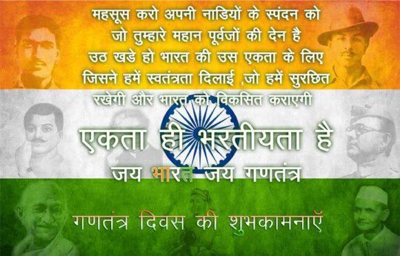 26 January Slogan In Hindi Gadtantra Divas par nare Parade Ke Liye