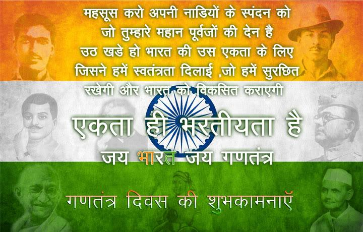 26 January Republic Day Slogan Nare for Parade In Hindi