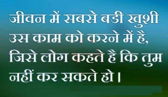 Achi Soch Motive Quotes in Hindi with Images